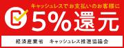 「キャッシュレス・消費者還元事業対象事業」対象店舗 5%還元