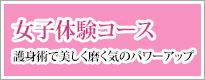 女子体験コース