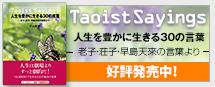 TaoistSaying 人生を豊かに生きる30の言葉 老子・荘子・早島天來の言葉より 5月25日発売決定!