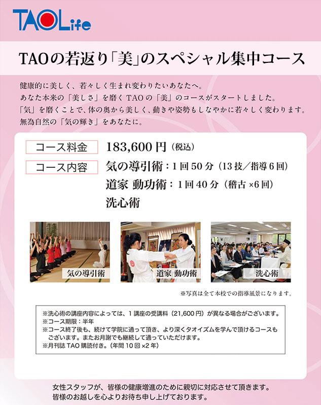 TAO の若返り「美」スペシャル集中コース