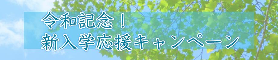 春の新入学応援キャンペーン!
