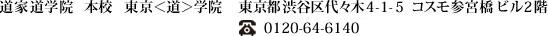 道家道学院本校東京<道>学院0120646140東京都渋谷区代々木4-1-5コスモ参宮橋ビル2階