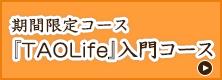 期間限定「TAOLife」入門コース