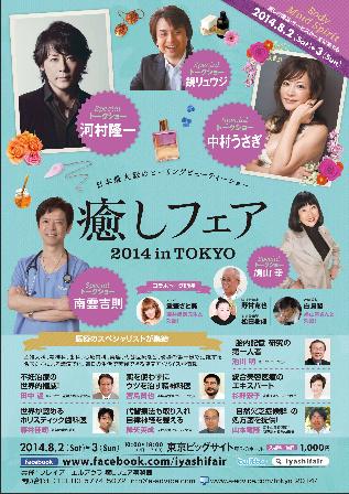 癒しフェア2014 in TOKYOポスター