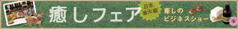 癒しフェア2014 in TOKYO公式サイトはこちら