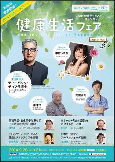 第3回 健康生活フェア 2014in横浜ポスター