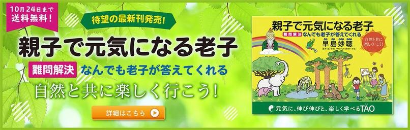 親子で元気になる老子 待望の最新刊発売!