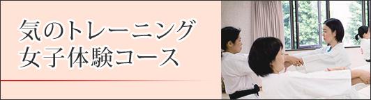 気のトレーニング女子体験コース
