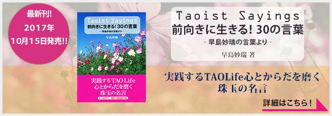 Taoist Saying 前向きに生きる30の言葉 早島妙瑞の言葉より(早島妙聴 著)