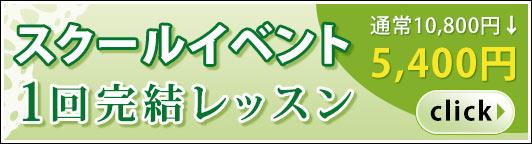 スクールイベント一回完結レッスン 通常10,800円→5,400円